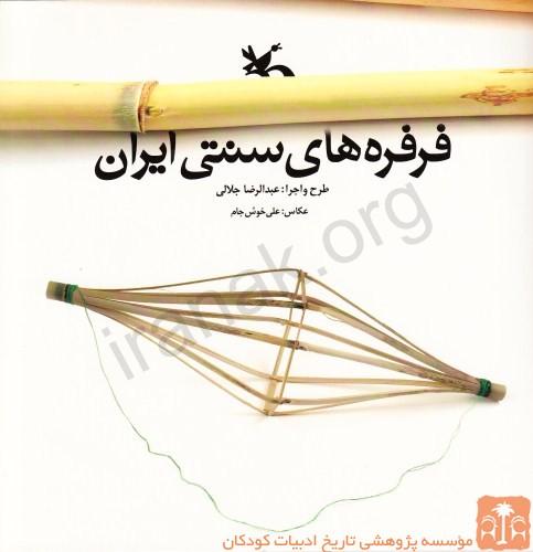 فرفره های سنتی ایران