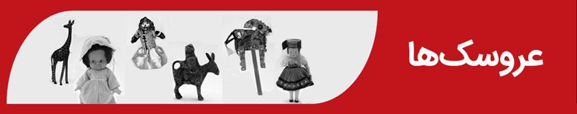 عروسکهای کودکان