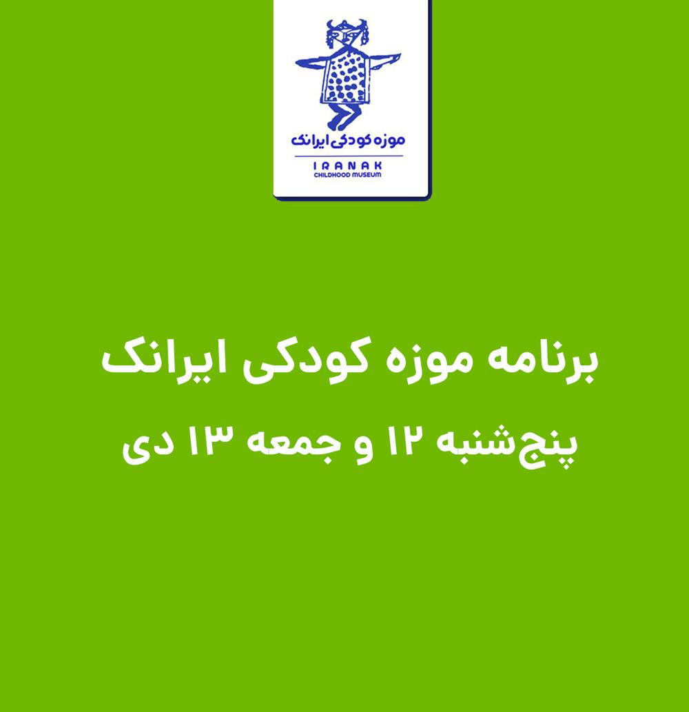 تور موزه کودکی ایرانک پنجشنبه ۱۲ و جمعه ۱۳ دی