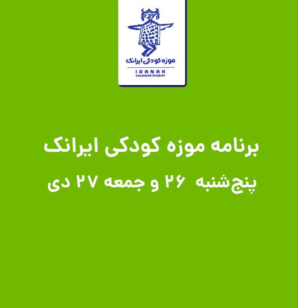 تور موزه کودکی ایرانک پنجشنبه ۲۶ و جمعه ۲۷ دی