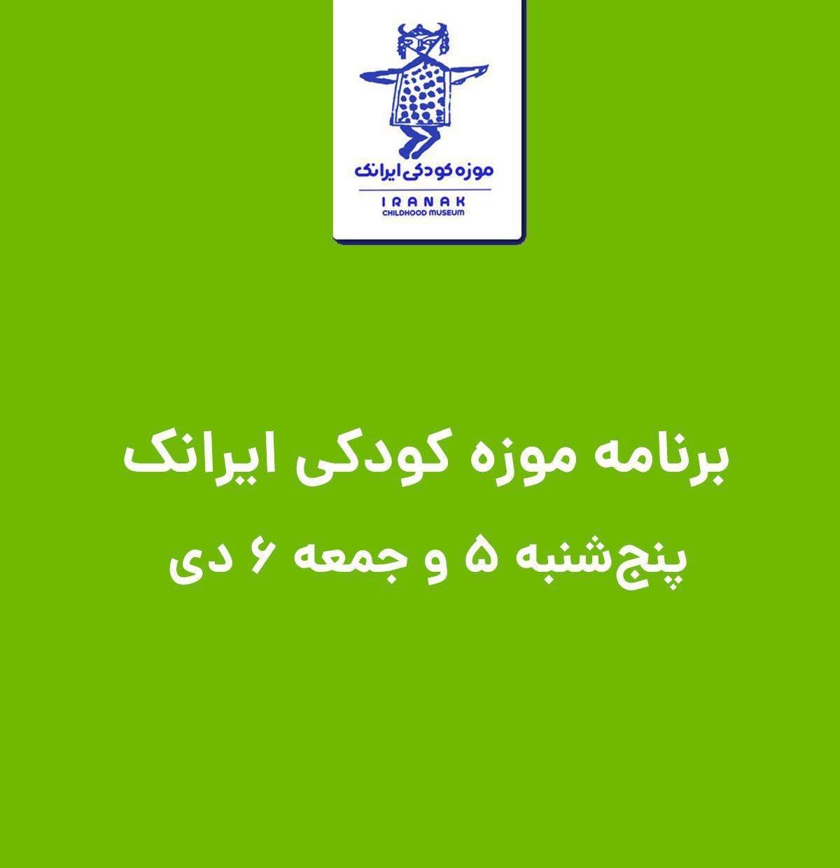 تور موزه کودکی ایرانک پنجشنبه 5 و جمعه 6 دی