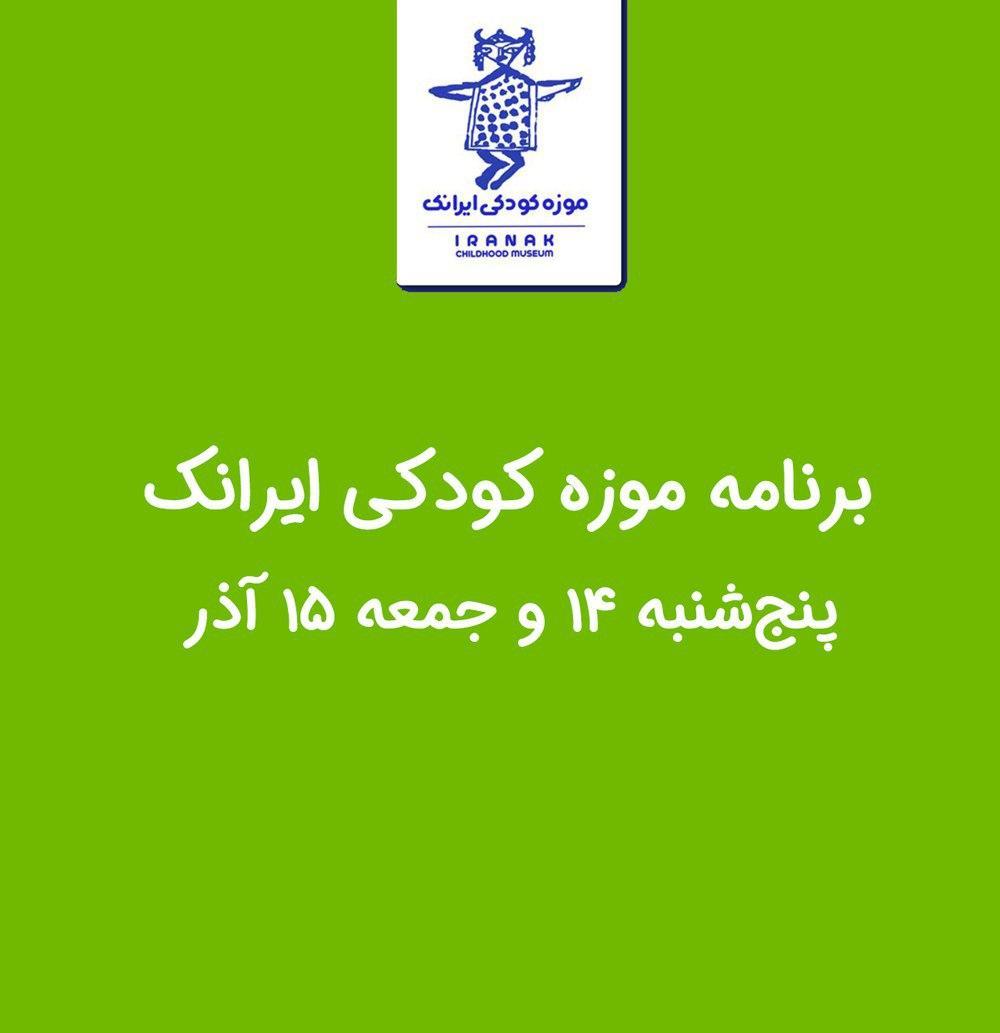 برنامههای موزه کودکی ایرانک پنجشنبه ۱۴ و جمعه ۱۵ آذر