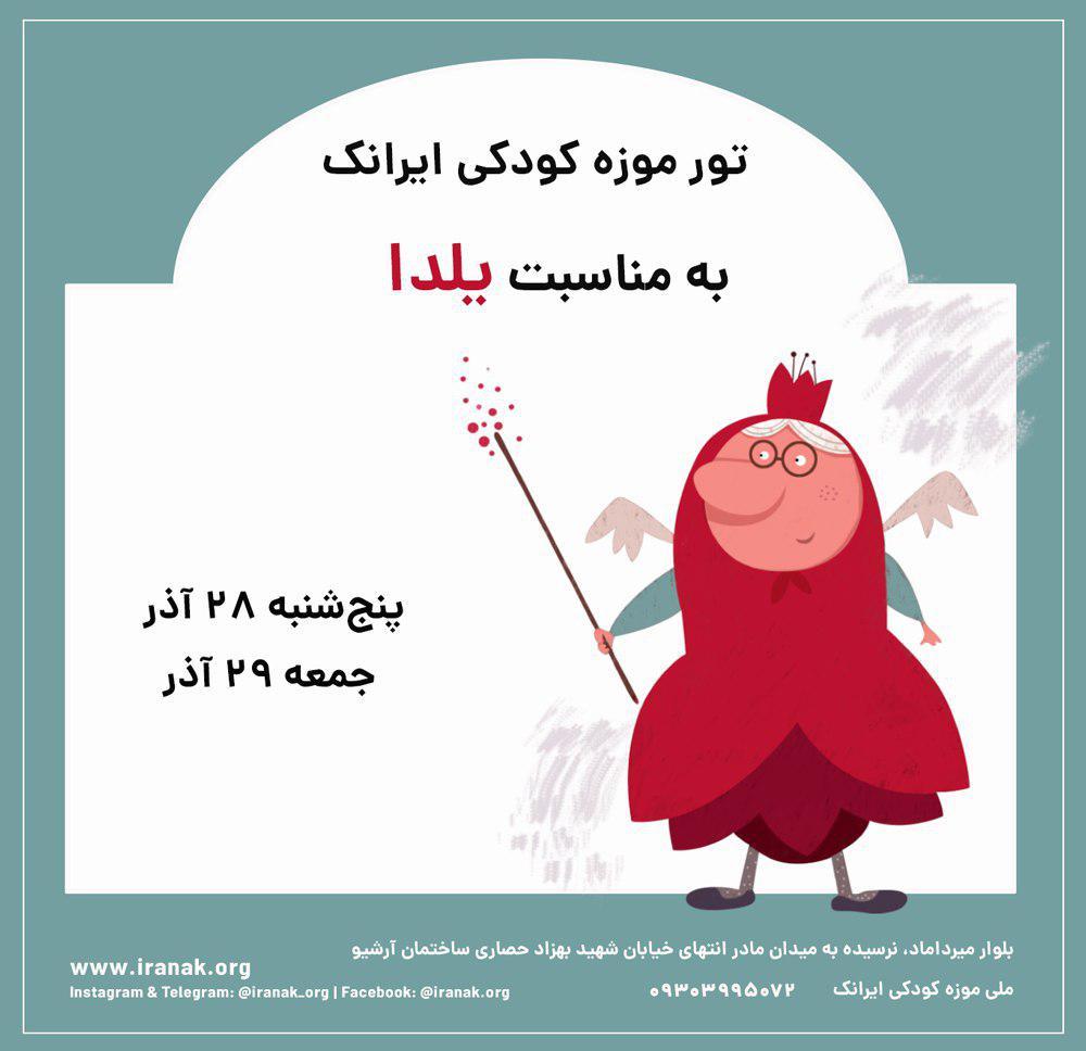 برنامه های موزه کودکی ایرانک پنجشنبه 28 و جمعه 29 آذر به مناسبت شب یلدا