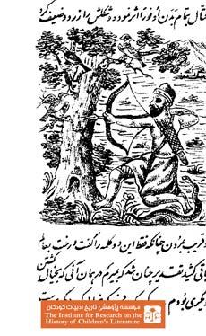 انیس الادبا  و الاطفال (۴۹)