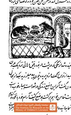انیس الادبا  و الاطفال(۵۶)