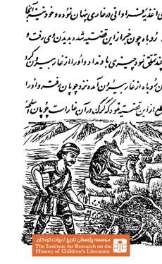 انیس الادبا  و الاطفال (۸۶)