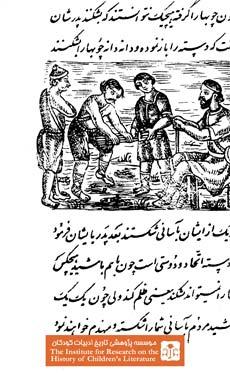 انیس الادبا  و الاطفال (۱۰۱)