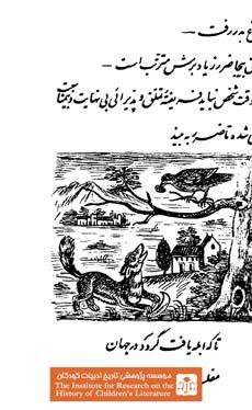 انیس الادبا  و الاطفال (۱۵۳)