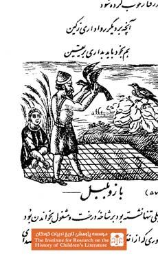 انیس الادبا  و الاطفال(۱۵۵)