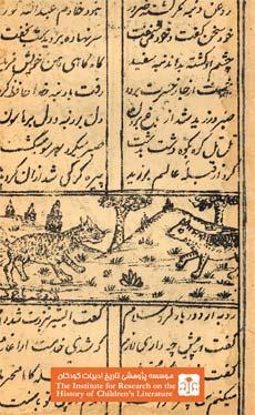 قصه عمه گرگ و روباه و حکایت جام و قلیان و پند و نصیحت الحکماء و افسانه مرد حاجی
