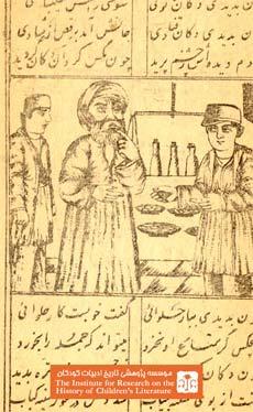 شیخ ابوالپشم  (۳)