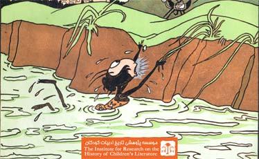 قصه خاله سوسکه و آقا موشه (۲۱)