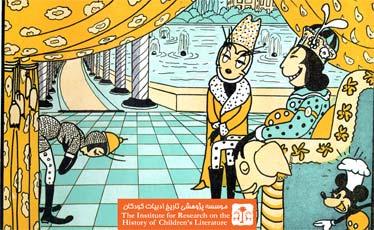 قصه خاله سوسکه و آقا موشه (۲۳)