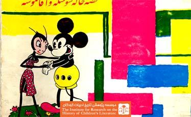 قصه خاله سوسکه و آقا موشه (روی جلد)