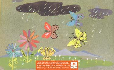 پروانه ها و باران (۷)
