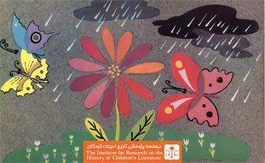 پروانه ها و باران (۱۱)