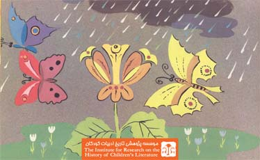پروانه ها و باران (۱۳)