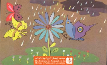 پروانه ها و باران (۱۵)