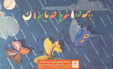 پروانه ها و باران (روی جلد)