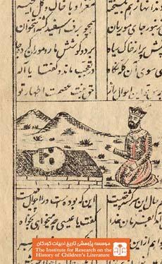 سنگتراش و قصه سلطان جمجمه ...(۷)
