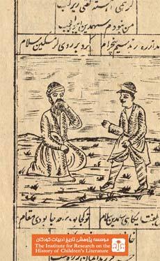سنگتراش و قصه سلطان جمجمه ... (۲۷)