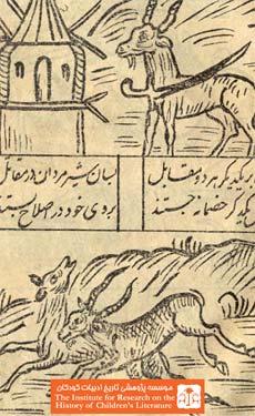 شنگول و منگول  (۱۳)