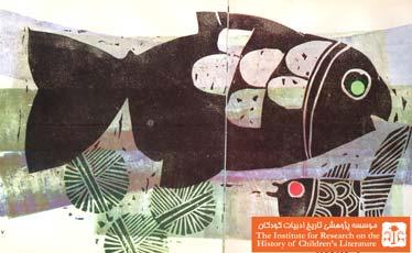 ماهی سیاه کوچولو(۷)