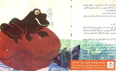 ماهی سیاه کوچولو(۱۵)