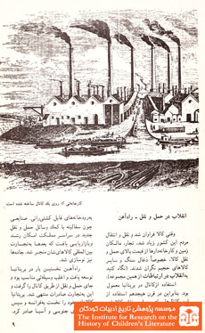 انقلاب صنعتی (۹)