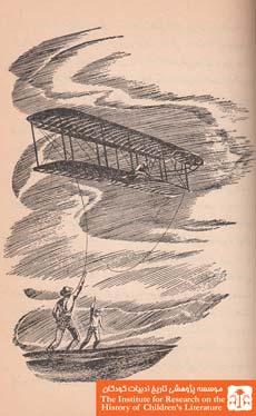 اختراع هواپیما (۱۰۹)