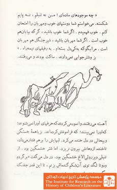 آدم و روباه(۱۶)