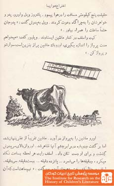 اختراع هواپیما (۱۳۰)