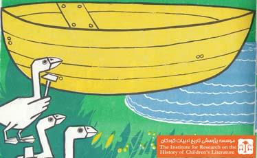 قصه ی غازها(۱۶)