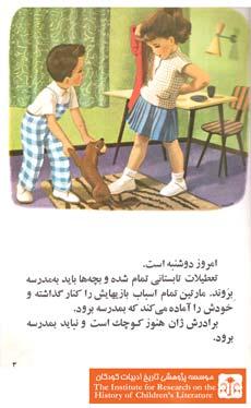 مارتین به مدرسه میرود(۳)