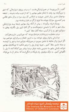 الیورتویست(۱۰)