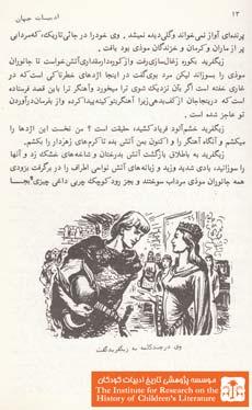 ادیسه(۱۳)