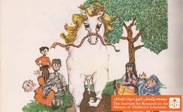 اسب سفید(۱۹)