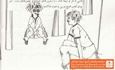 چه کسی به چشم پسرک عینک زد ؟ (۶)
