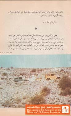 سفرهای دور و دراز هامی و کامی در وطن(۱۹)