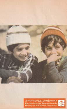 سفرهای دور و دراز هامی و کامی در وطن(۵۴)