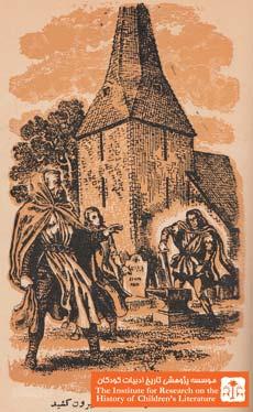 آرتور شاه و بهادران میزگرد (۱۱)