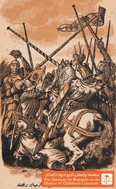 آرتور شاه و بهادران میزگرد (۱۸)