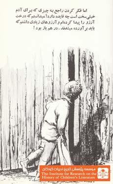 درخت آرزو (۳۴)