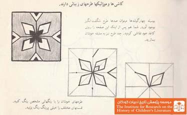 آموزش نقاشی ویژه (۱۳)