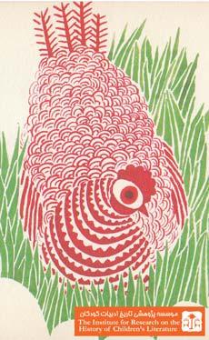 آفرین ای مرغ دلیر (۵)