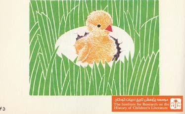 آفرین ای مرغ دلیر (۴۵)