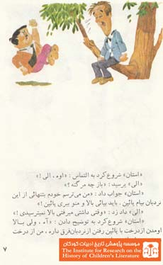 لورل و هاردی: در بالای درخت (۷)