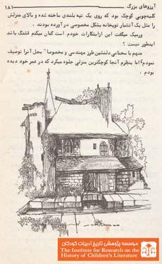آرزوهای بزرگ (۱۸۱)