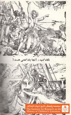 دو داستان دریا سالار پیر و پیشتاز سپید (۳۳)