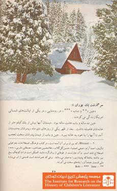 ابر و باران و برف(۲۲)